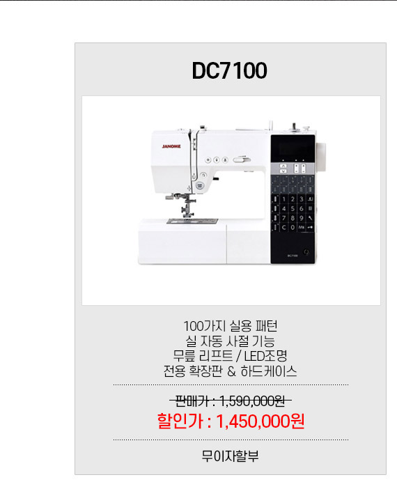DC7100
