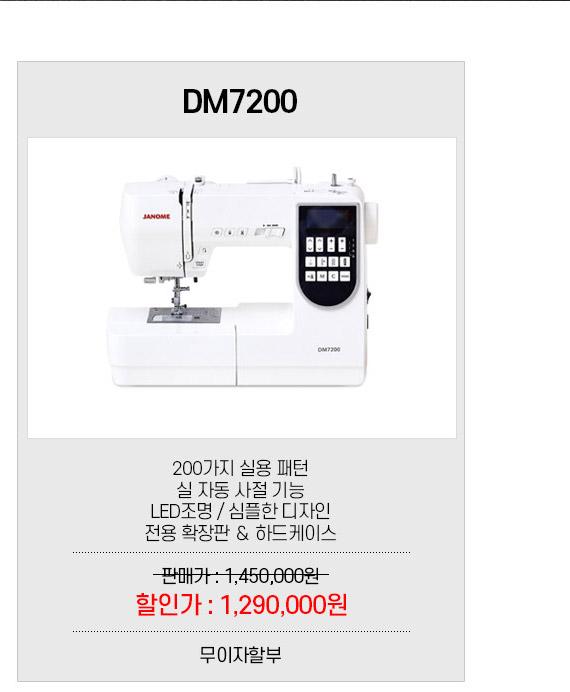 DM7200